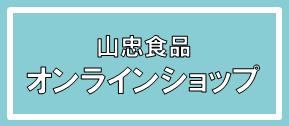 山忠食品 通販サイト