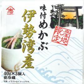 伊勢湾産 味付めかぶ(40g×3段パック)